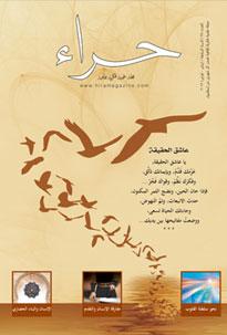 Hira Magazine